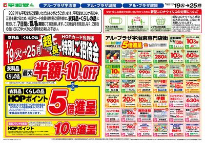 1/19(火)~超長特招会【表面】