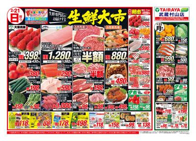 2月21日号武蔵村山店生鮮大市・日替わり:おもて
