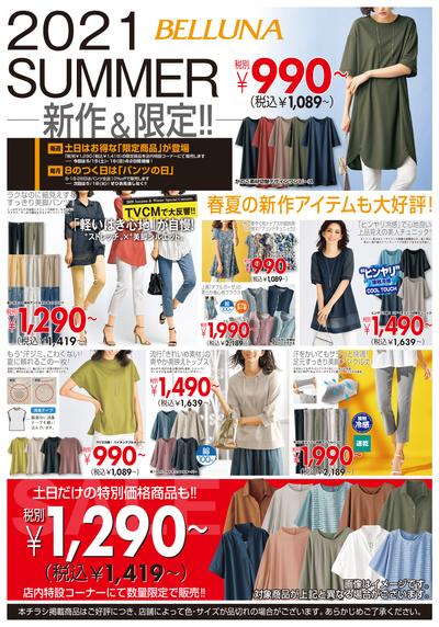 5/15号 BELLUNA夏の新作&土日限定商品