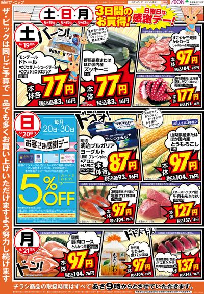 土日月3日間の日替わりお買い得品!