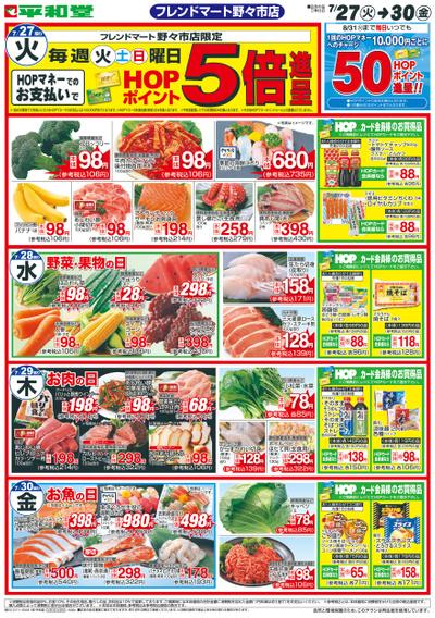 7/27(火)~HOPポイント5倍進呈【表面】