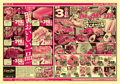 8/3号 おいしい一品!