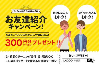 【300円クーポン】ご紹介キャンペーン