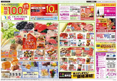 9/17号 開店100日記念セール:表面