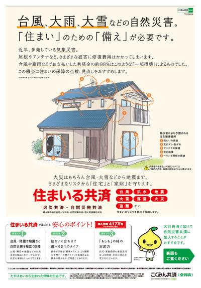 住まいる共済/火災や台風、地震、降雪による被害も幅広く保障