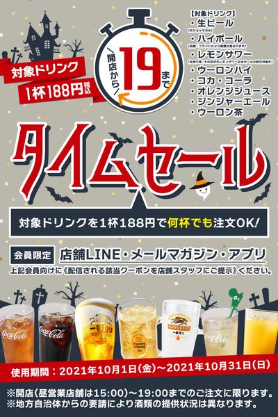 【会員限定】ドリンク1杯188円(税込)タイムセール実施中!