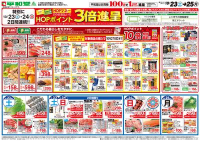 10/23(土)~HOPポイント3倍進呈【表面】